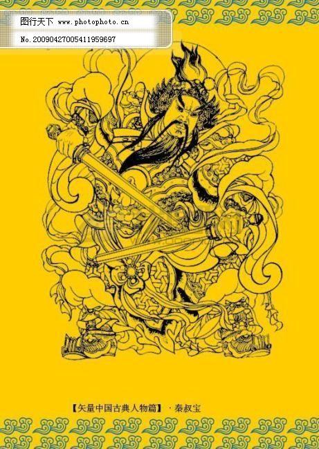 古代人物画--秦叔宝 古代人物画秦叔宝免费下载 插画 著名 将领