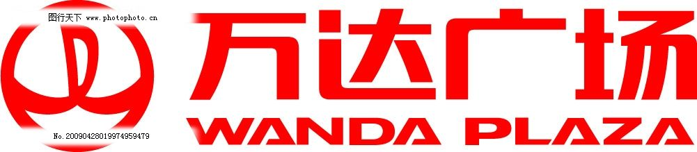 万达logo图片