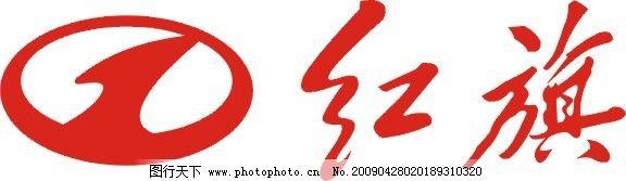 一汽红旗标志 一汽红旗 一汽 红旗 汽车标志 矢量 标识标志图标 其他