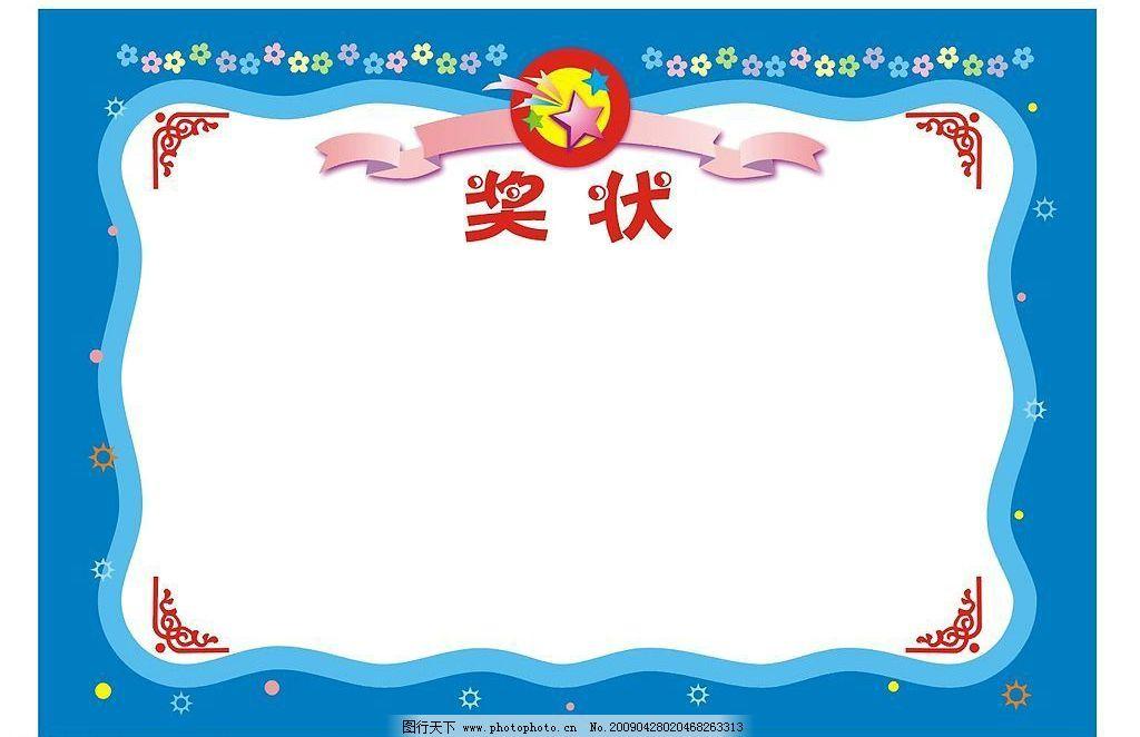 幼儿园版卡通奖状图片,边框 矢量图库-图行天下图库