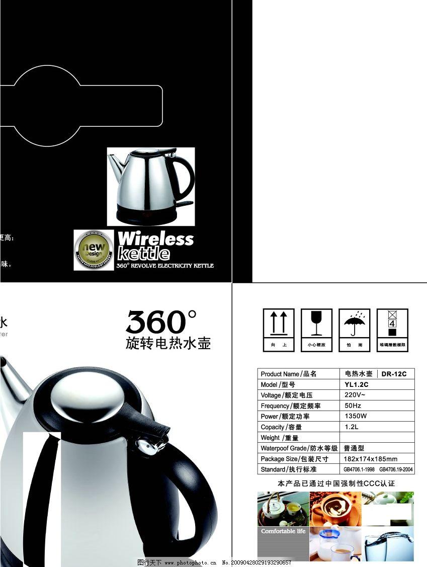 电热水壶彩包设计图片