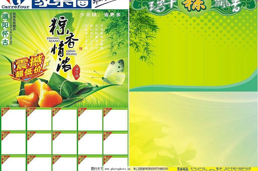 端午节2009dm海报模板 超市 商场 宣传单 广告设计 画册设计