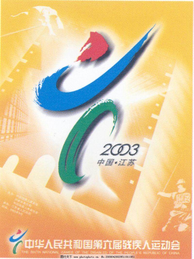 中华人民共和国/中华人民共和国第六届残疾人运动会/003