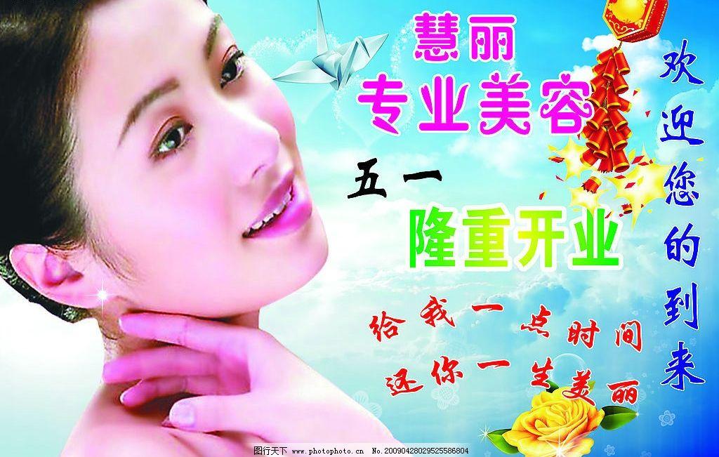 美容 美容广告 美容店 美容店宣传 美容店开业 美容宣传单 美女 专业