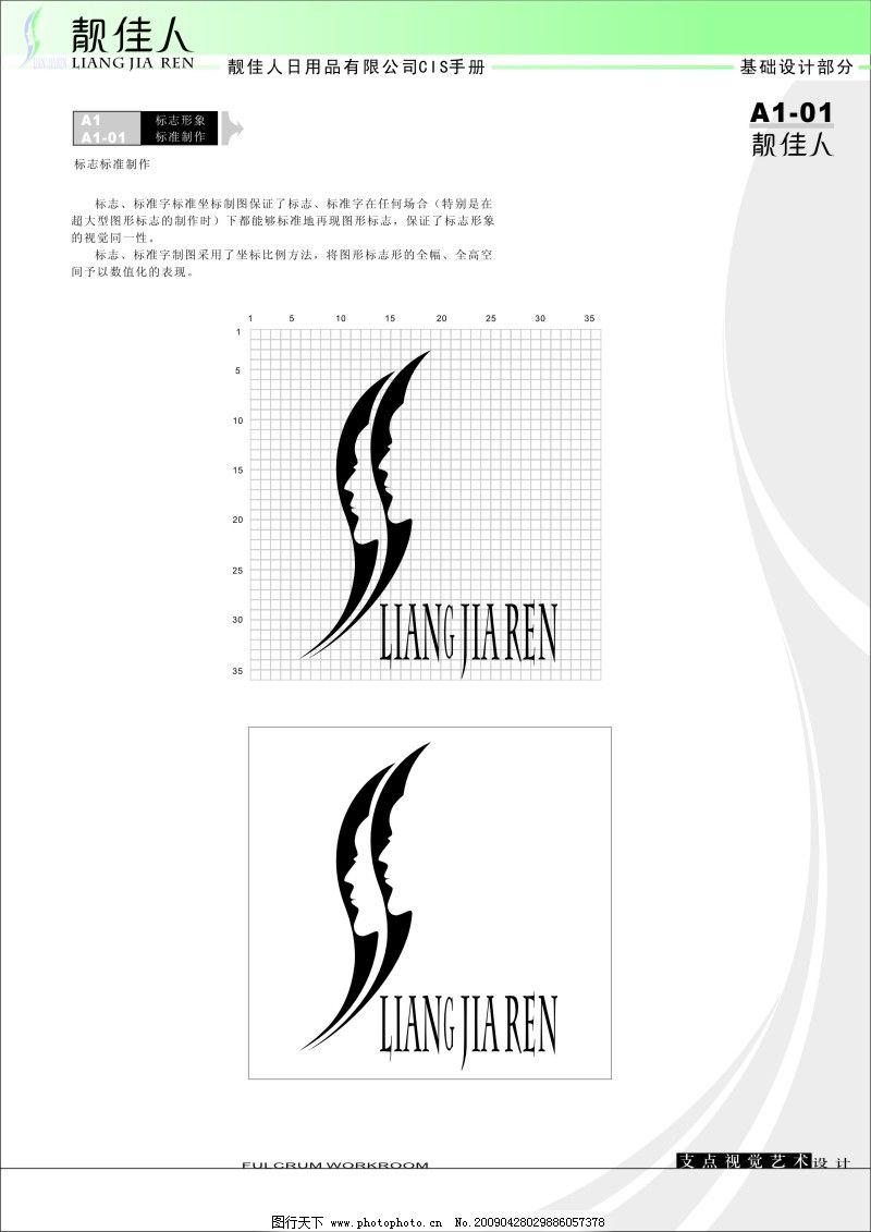 标志设计方案一图片