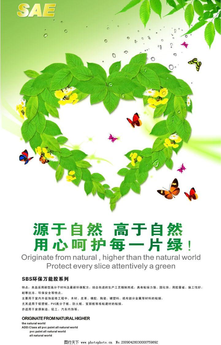 万能胶绿色环保海报 蝴蝶 绿叶 心形 菊花 流动水珠 广告设计模板