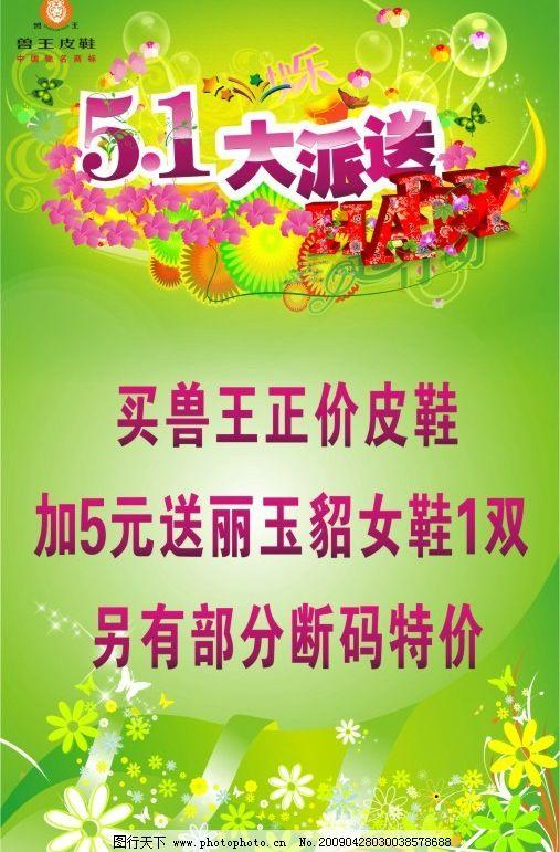 五一促销海报 五一 51 皮鞋 劳动节 促销活动 广告设计 pop海报 海报