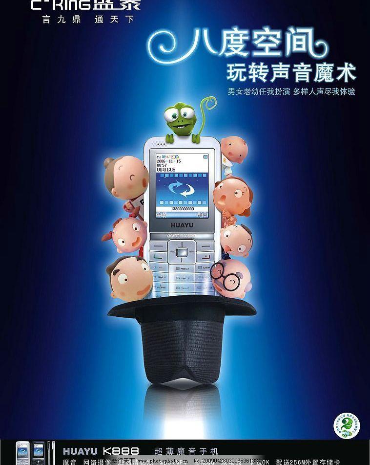 盛泰魔音手机k888海报图片