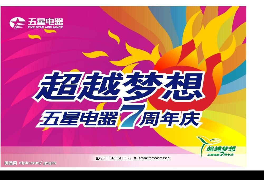 超越梦想 五星电器 7周年 店庆 五彩缤纷 广告设计 海报设计 矢量图库
