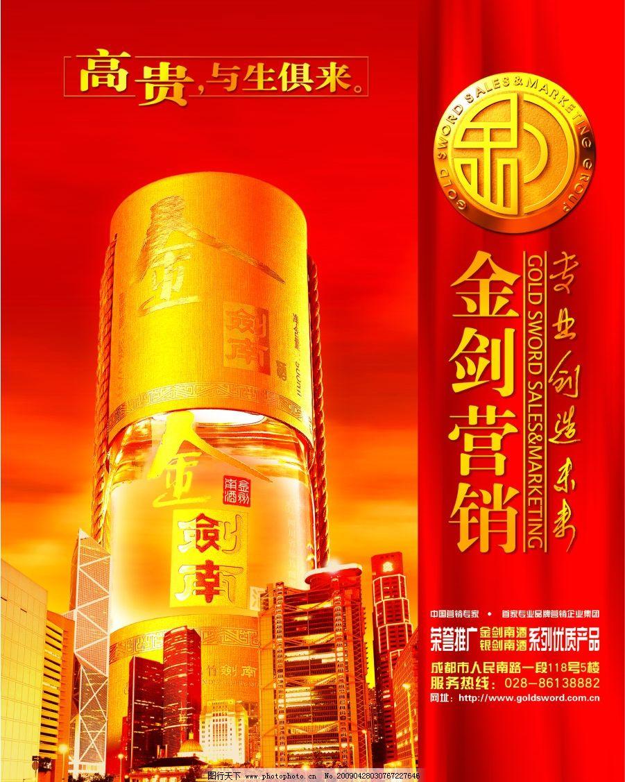 剑南春酒广告 酒瓶 楼房 广告设计模板 海报设计 源文件库 30dpi psd