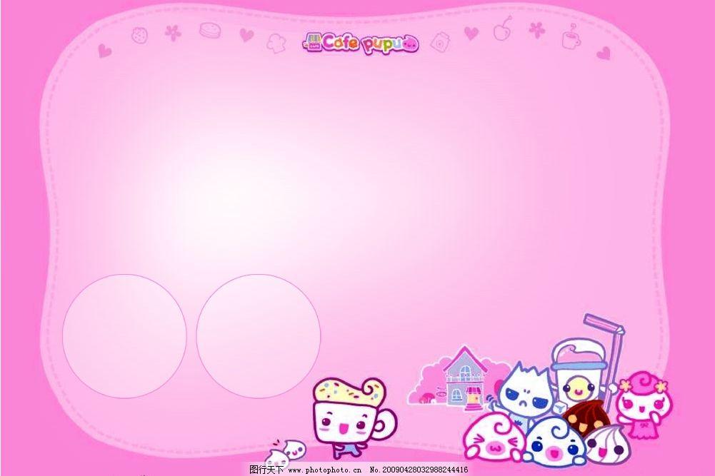 儿童模板 粉色 小可爱 两圈圈 中间渐变 源文件库