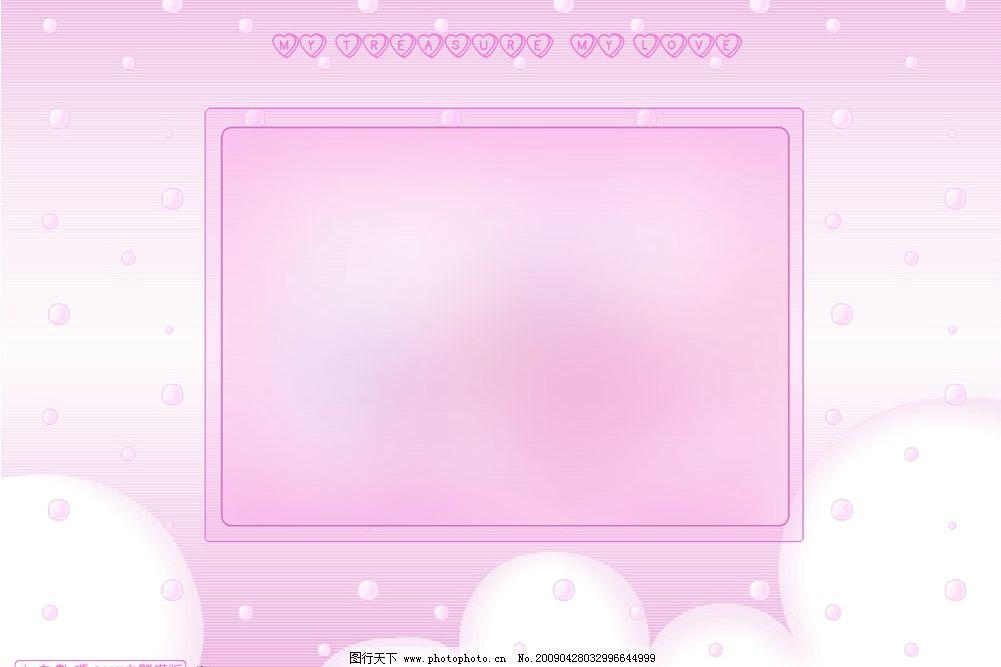 乖乖精灵主题 粉色 中方框 底线云彩 散落小圆珠 psd分层素材 背景