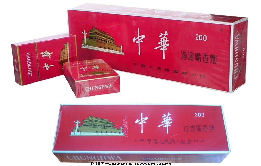 中华香烟 烟 香烟 卷烟 中华卷烟 psd分层素材 源文件库 300dpi psd