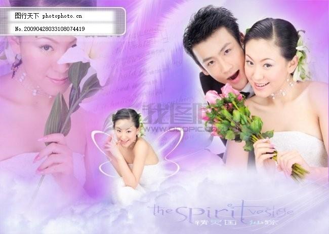 婚纱照模板免费下载 翅膀 婚纱照 美女 紫色背景 婚纱照 美女 紫色