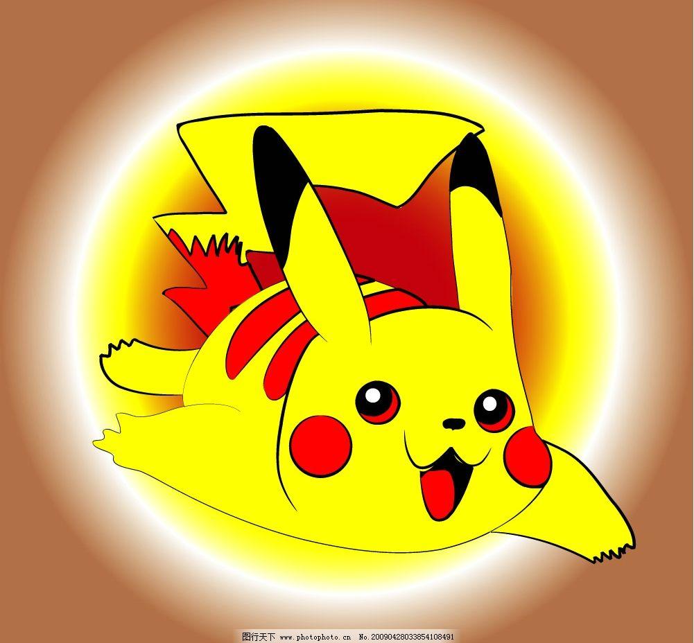 漫画pokemon 口袋妖怪pokemon矢量图 宠物小精灵 漫画 口袋妖怪 小