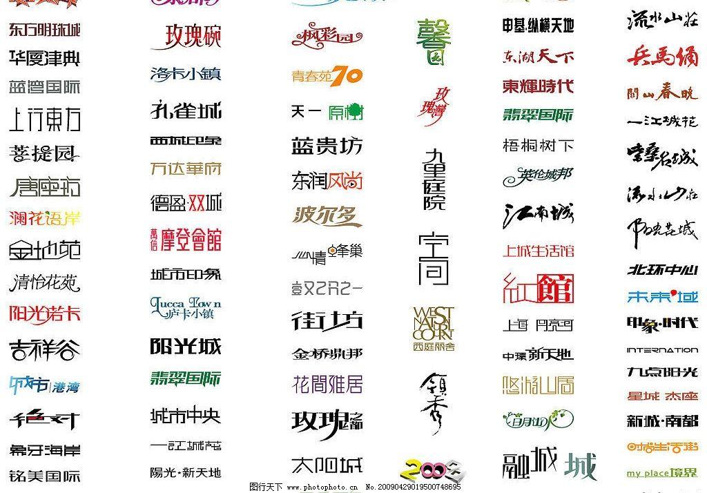 藝術字體設計 廣告創意文字矢量 文字藝術 海報文字 廣告設計 變形字