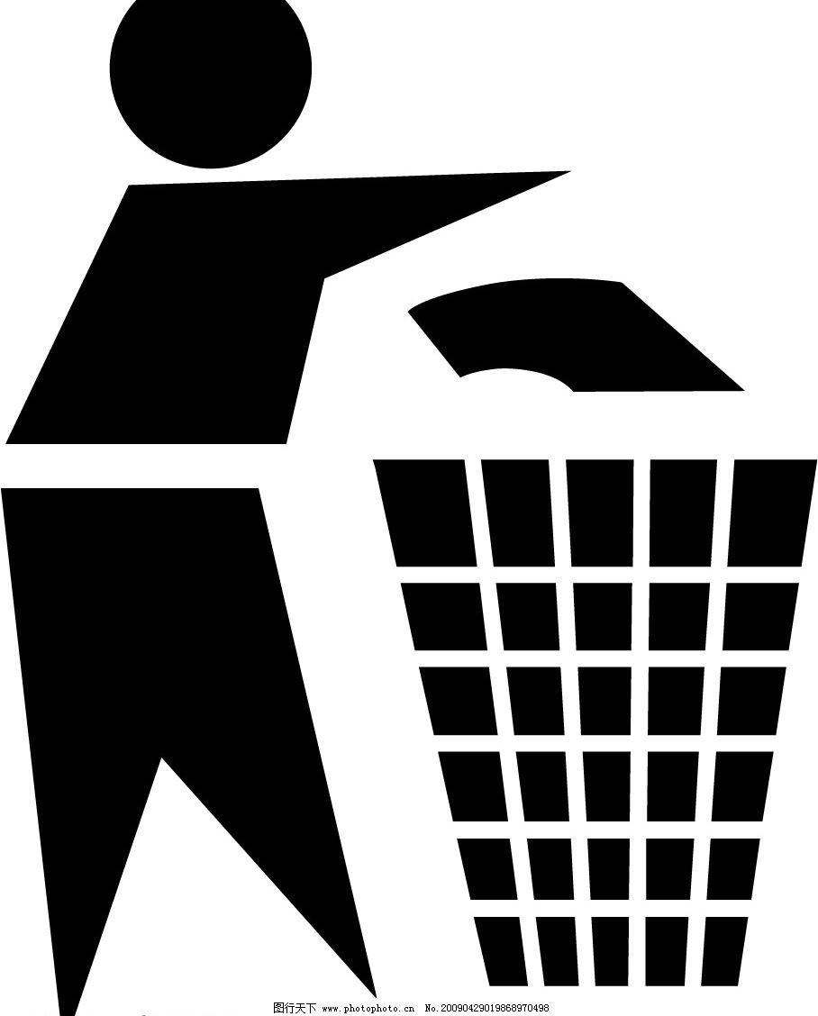 垃圾桶 标识标志图标 公共标识标志 矢量图库 ai