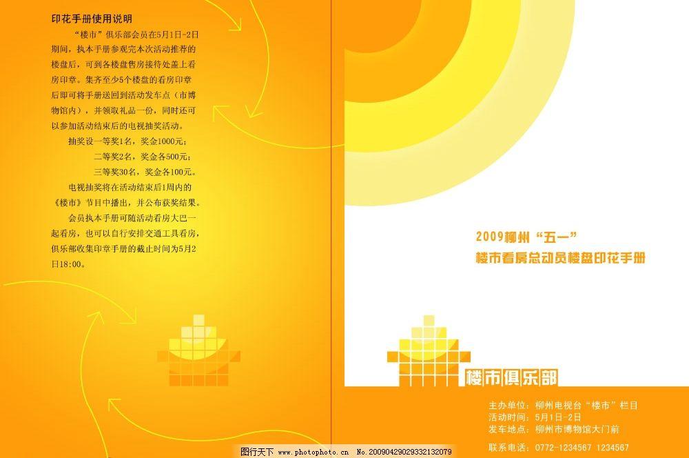 宣传页 折页 宣传单 广告设计模板 其他模版 源文件库 画册设计