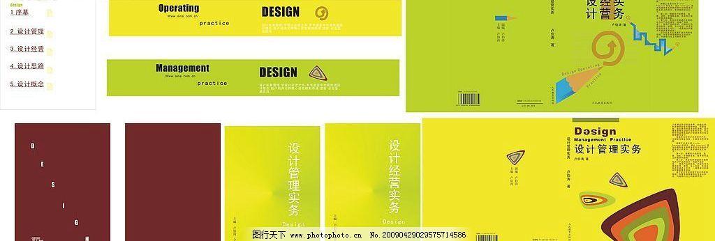 书籍设计 英语 图书 封面 封底 扉页 环衬 勒口 目录 书脊