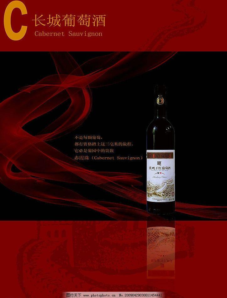 长城葡萄酒广告 红绸带背景 长城底纹 葡萄酒瓶 广告文案 广告设计图片