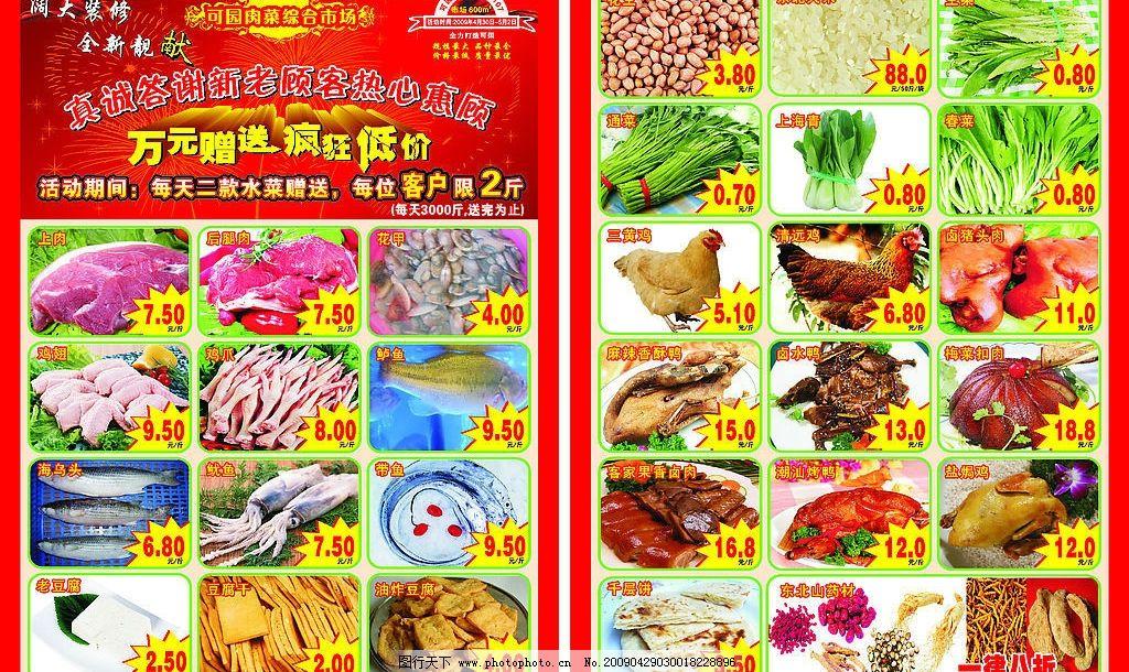 宣传单 菜市场 肉 鸡翅 鸡爪 鸡 菜 烟花 卤水 中草药 广告设计 海报