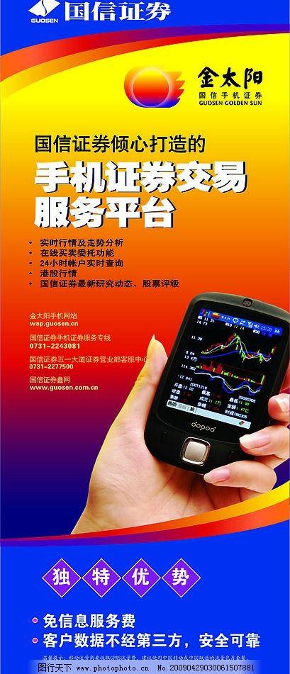 金太阳易拉宝 手机证券 国信 易接宝 服务 信息 广告设计 海报设计