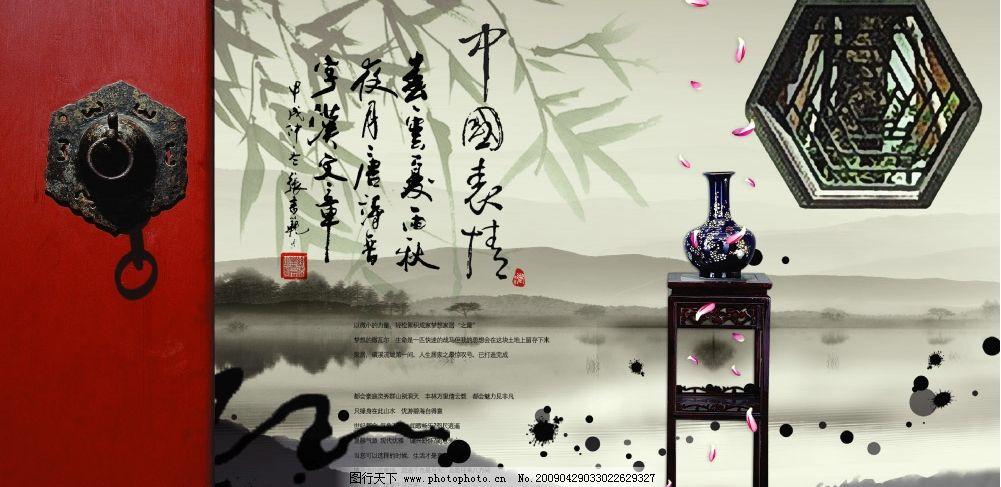 中国风 花瓶 门 窗户 竹叶 水墨画 山水 水墨山水 印 墨点 源文件库