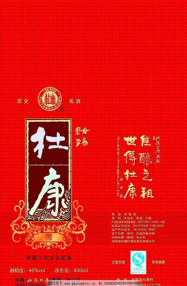 杜康酒 酒盒设计 包装 底纹 花边 喝酒图 龙 源文件库 300dpi psd