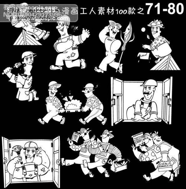 ai 工人 工人素材 黑白漫画 卡通人物 漫画 矢量人物 矢量素材 ai