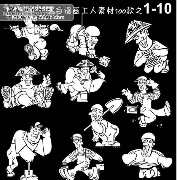 黑白漫画工人素材大全1-10_国庆节_节日素材_图行天下