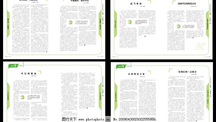 画册版式 页眉页角 模板 广告设计 画册设计 矢量图库