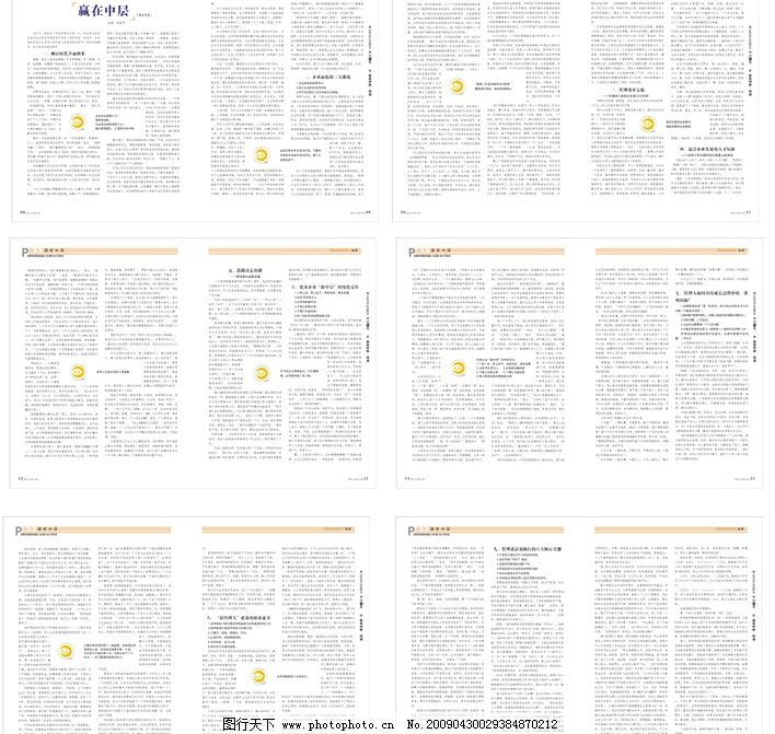 画册版式 页眉页角 广告设计 画册设计 矢量图库