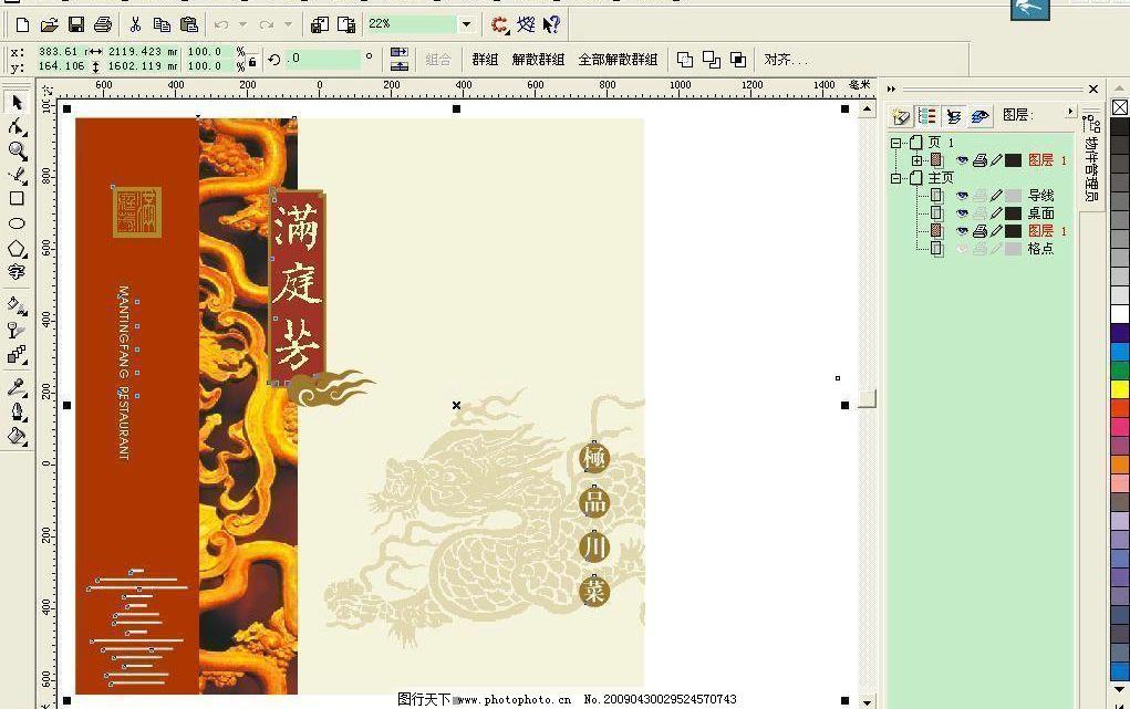 手提袋 景区手提袋 口袋 藏族花纹 风光 燕子沟 传统纹饰 吉祥图案