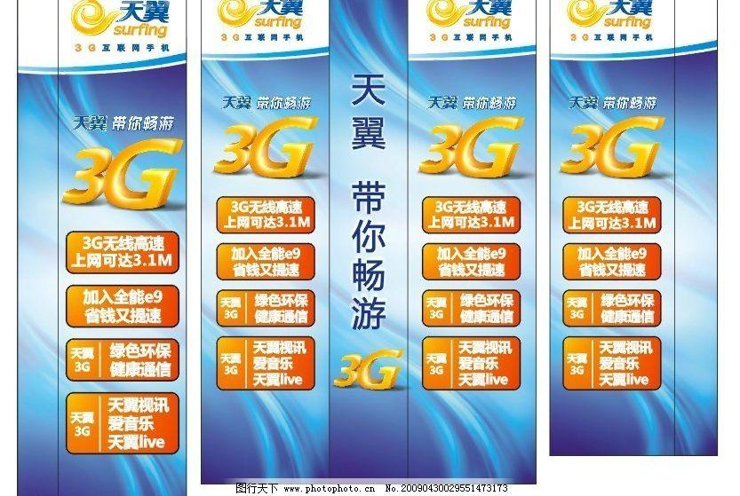 天翼3g包柱 中国电信 带你畅游 无线宽带 门柱 矢量图库