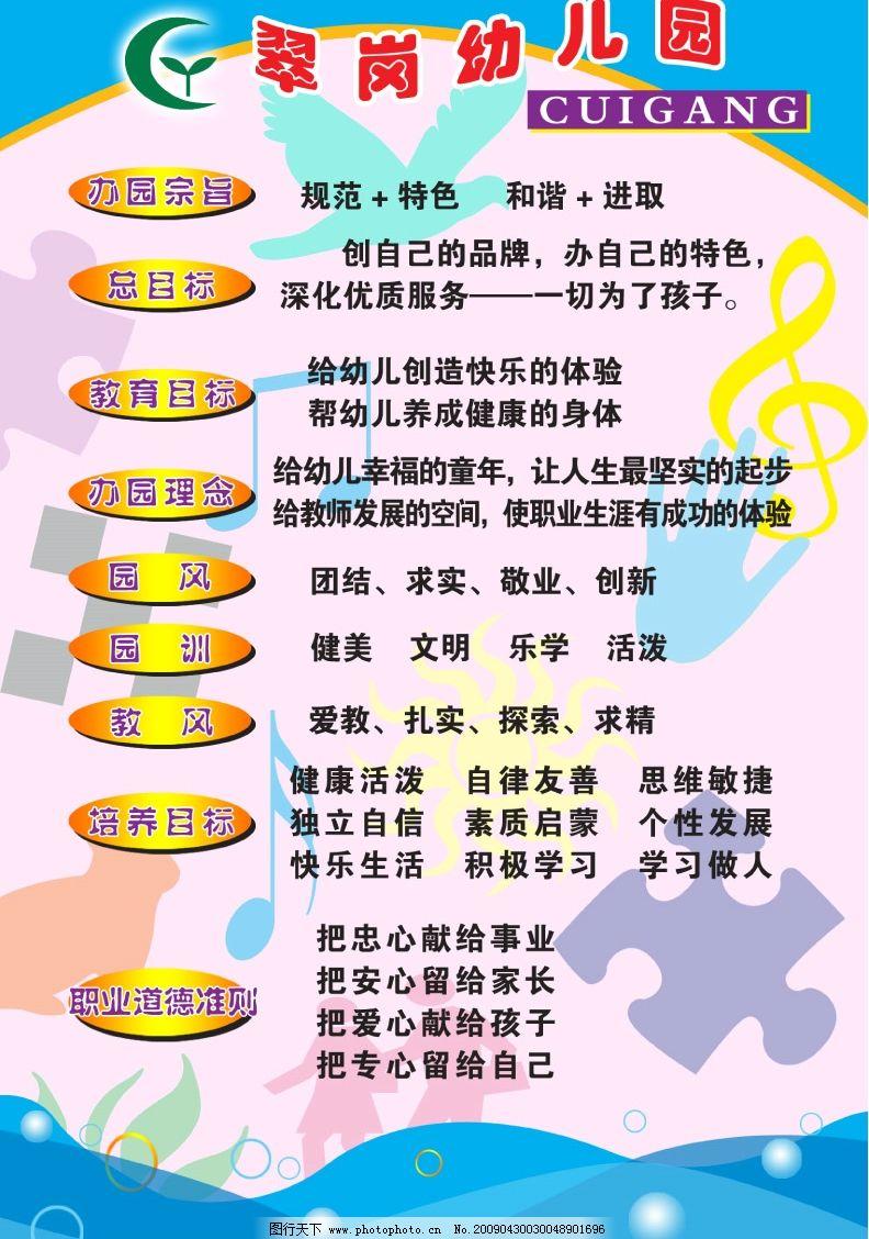 幼儿园展板图片_海报设计_广告设计_图行天下图库