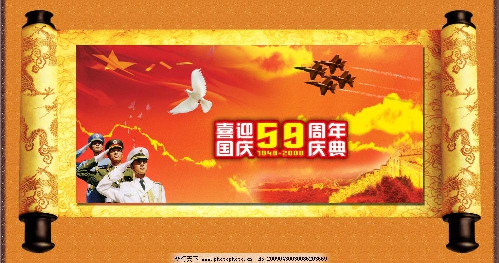 军人 长城 部队 广告设计模板 海报设计 源文件库 127dpi psd