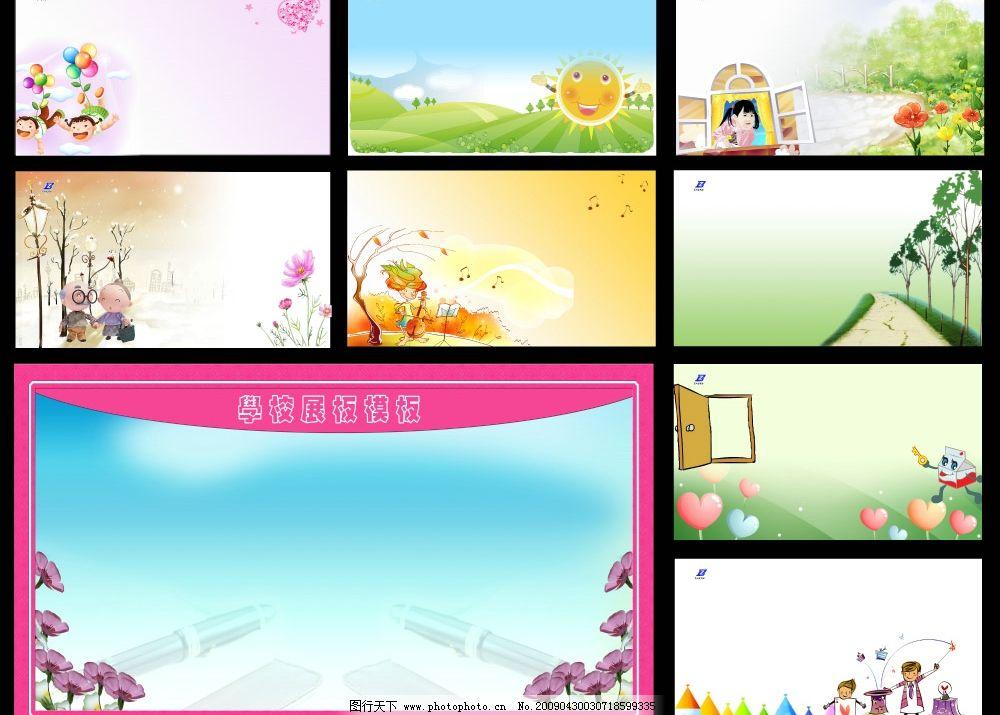 幼儿园小学的展板模板图片
