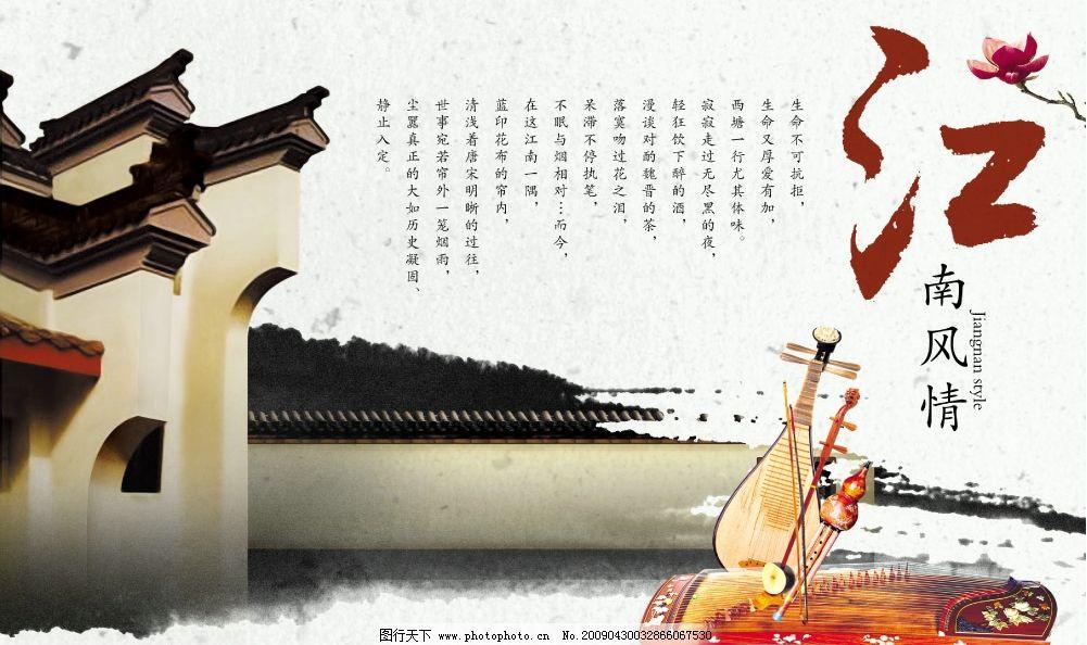 江南风情 墨迹 建筑 古典 二胡 葫芦丝 古筝 琵琶 源文件库
