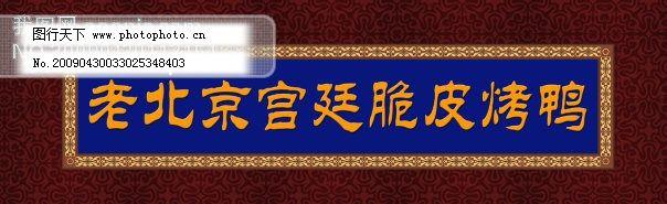 老北京宫廷脆皮烤鸭免费下载 背景 边框 花纹 牌匾 清朝 招牌 老北京