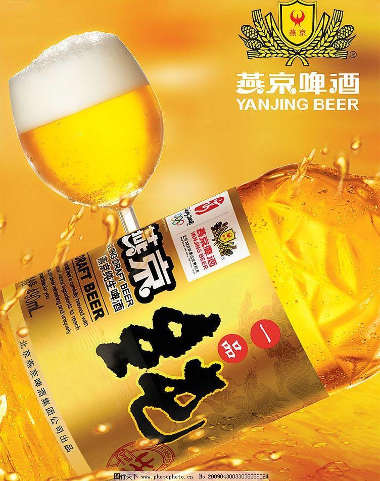水珠 水滴 喷溅的水珠 燕京啤酒 啤酒宣传单 燕京标志 psd分层素材 源