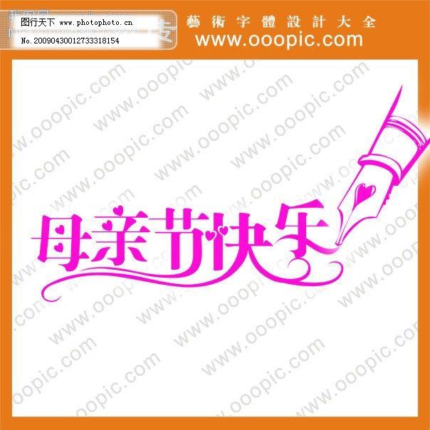 母亲节快乐 母亲节艺术字 字体设计 节日字体 艺术字