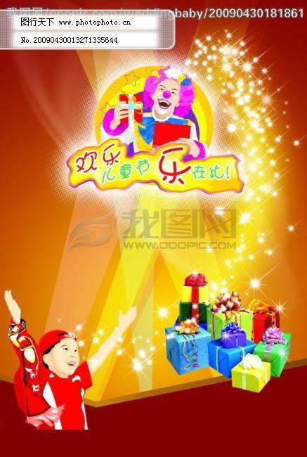 六一儿童节动漫图片 六一儿童节卡通图片 六一儿童节舞台背景 庆祝