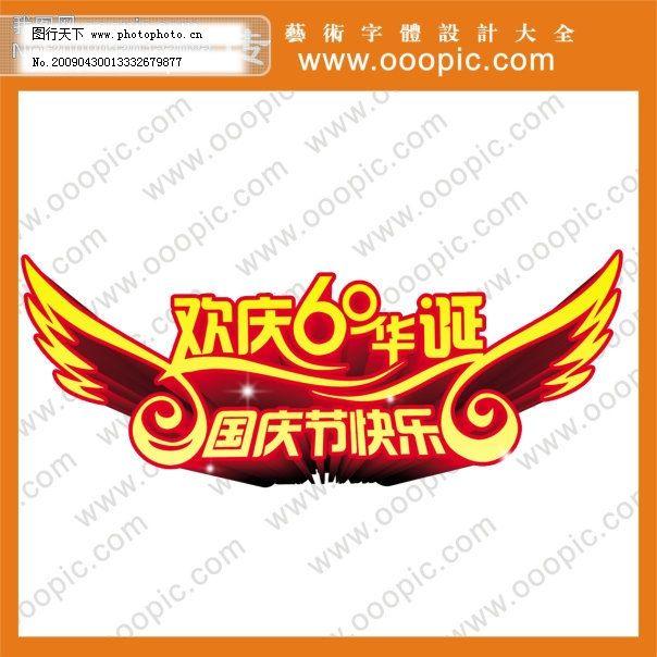 欢庆60华诞艺术字 艺术字下载 国庆节快乐 艺术字设计 在线艺术字图片