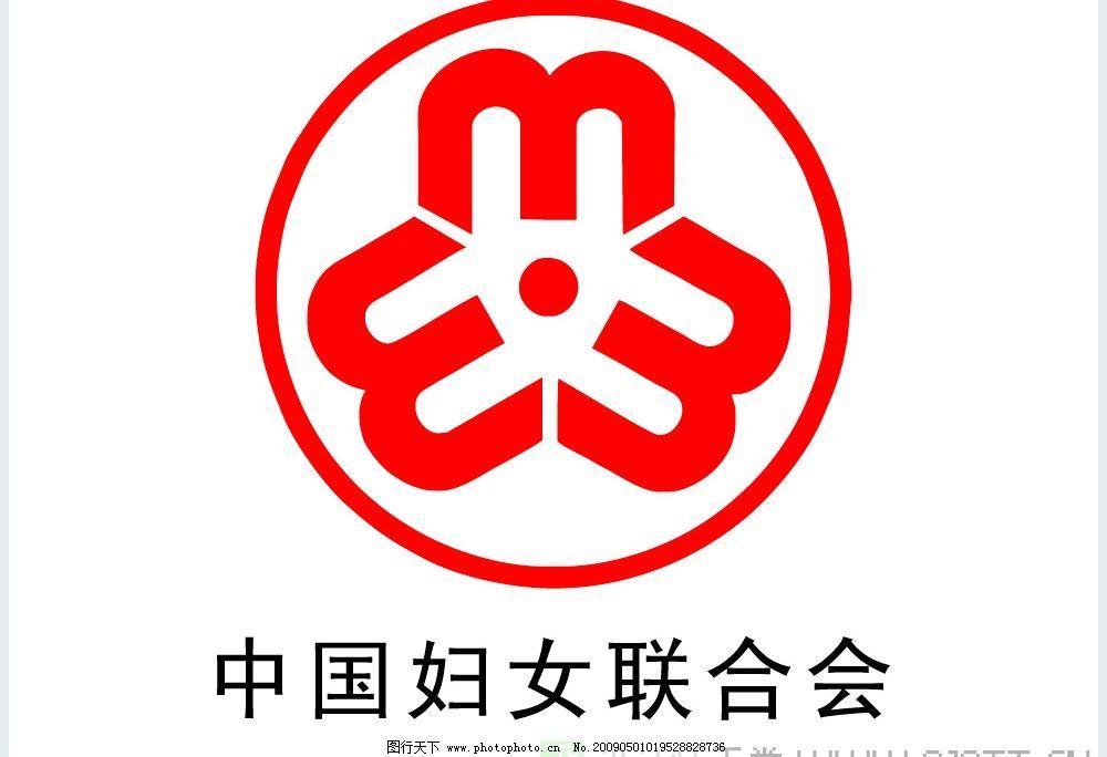中国妇联矢量标志 文化艺术 其他 矢量图库 cdr