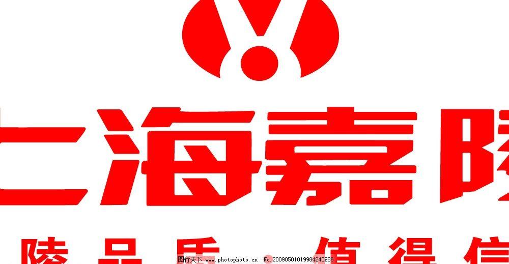 嘉陵logo 上海 电动车 标识标志图标 矢量图库