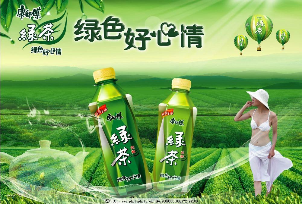 绿茶广告 绿茶广告设计 绿色好心情 康师傅 康师傅绿茶 白飘带