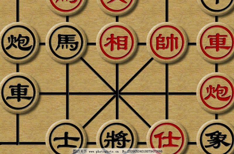 中国象棋 中国 象棋 棋子 棋盘 文化艺术 传统文化 设计图库 png