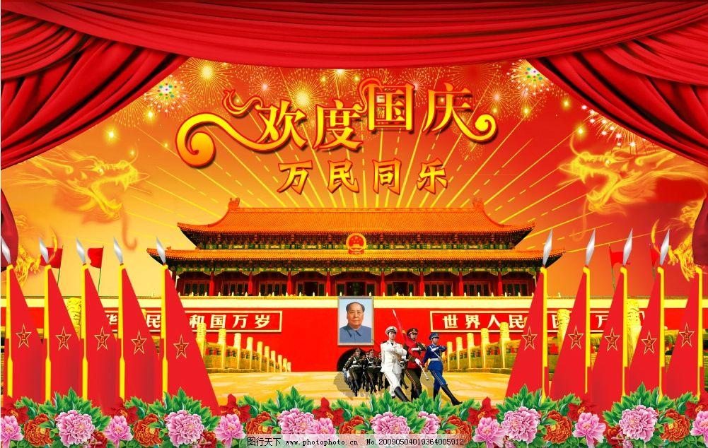 国庆节 天安门 幕布 八一红旗 解放军 牡丹花 中华龙 烟花 节日素材