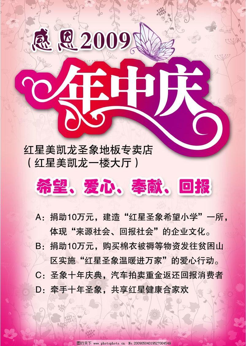 节日素材系列二十四 店内海报 店庆 周年庆 宣传画 源文件库