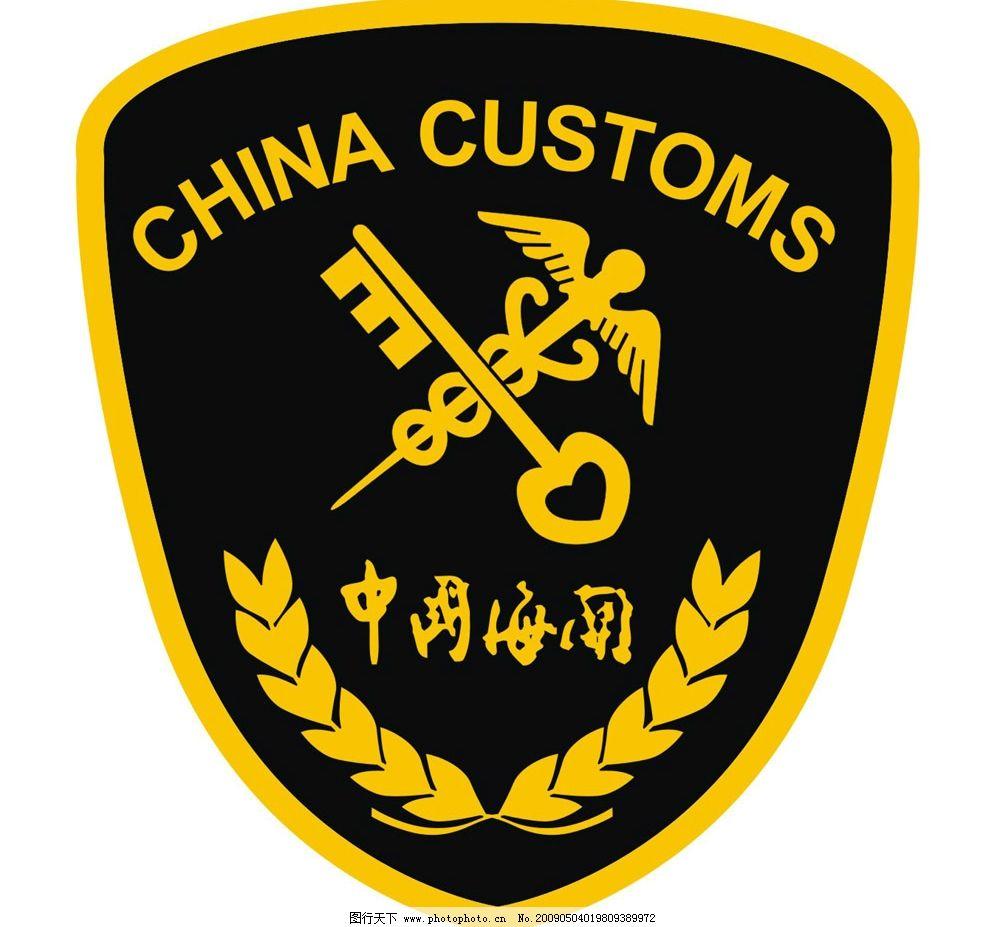 中华人民共和国海关 标识标志图标 公共标识标志 矢量图库 cdr